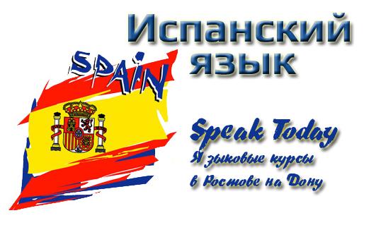 publicidad curso español y ruso