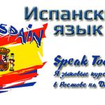 5 razones por las que los rusos tienen interés en aprender el idioma español