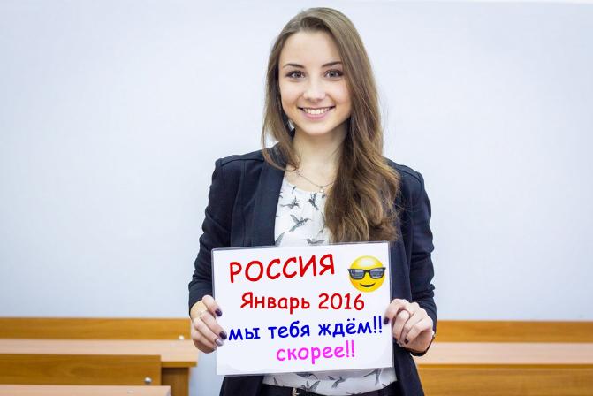 RUSIA Enero 2016 a tres semanas del cierre de inscripciones