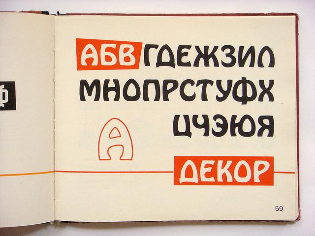¿Por qué es diferente el alfabeto ruso?